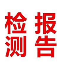 北京青州博创肥料登记证登记证检测报告图片