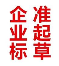 北京青州博创起草企业标准安全可靠图片
