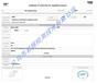 沙特SABER玩具低压电器建材类新政策PC证书SASO认证