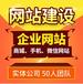 城陽皂戶工業園做網站公司做網絡推廣頁面設計seo公司