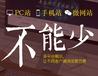 青島樂客城網絡公司做網站設計性價比最高