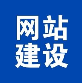 李沧公园附近找人做网站多少钱专业做网站APP开发公司