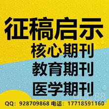 中国教育部主管《中国教育学刊》征稿函图片