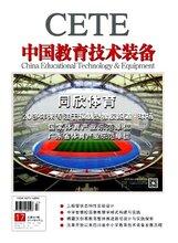 职称论文发表中国教育技术装备杂志社联系方式图片