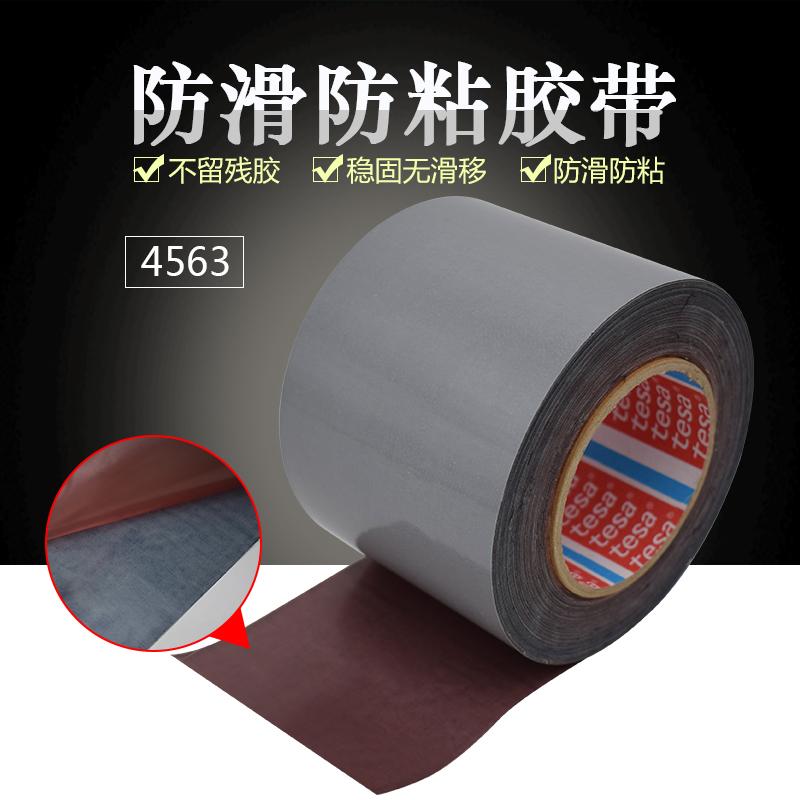 产品齐全德莎4563机器滚轴缠绕胶带tesa4563正品现货