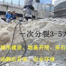 巖石分裂機設備聯系電話圖片