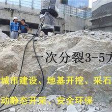 梅州镁石开采劈裂机裂石机日产多少方图片