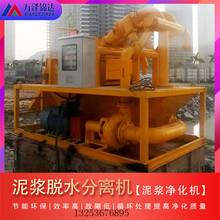 铜仁泥浆净化装置厂家电话图片