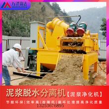 海口泥漿凈化機廠家直銷圖片