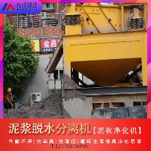 唐山泥浆净化装置国内比较好的图片