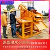 循环钻孔泥浆处理器