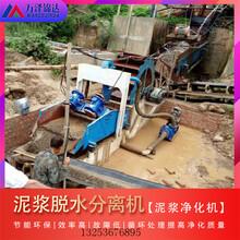 孝感泥水分離器聯系方式圖片