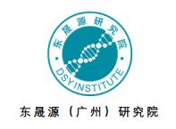 東晟源研究院(廣州)有限公司