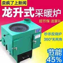 采暖炉取暖炉节能暖气炉地暖地热炉子燃煤少提温快图片