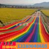 厂家直销彩虹滑道在哪里塑料滑道七彩滑道景区游乐设备