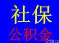 济南社保公积金代都是从后到前缴、济南代↓缴社保、济南意味五险一金代理图片