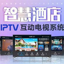 酒店IPTV解决方案宾馆酒店电视系统图片