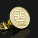 供应周年庆纪念币定制/企业年会纪念币制作/公司纪念币订做