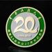 找大学20周年纪念章制作/找胸徽定制厂家/个性标志学校logo
