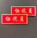 遼寧工廠定制胸牌五金胸章生產紀念胸徽