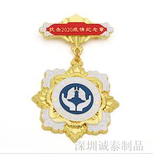 抗击疫情纪念章医护人员表彰勋章,抗疫纪念品图片
