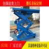 固定液压剪叉式升降平台家用升降货梯固定剪叉式升降机厂家