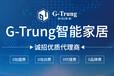 知创美家G-Trung智能家居加盟,1-2人搞定_免费技术_简单开店