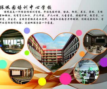 保佩园(深圳)家政服务有限公司