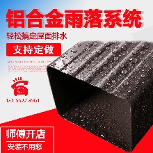 鋁合金彩鋁雨水管圖片