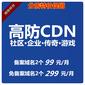 國內海外高防CDN加速圖片