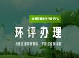 石家莊的環評公司河北鑫世合環保圖片