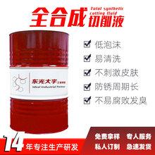 厂家供应全合成切削液水基切削液切削液环保冷却液机械加工
