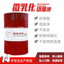 微乳化切削液冷却环保切削液不锈钢润滑液现货直发