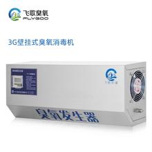飞歌厂家直销FG-B-3G壁挂式臭氧机汽车办公司学校医院洁净厂房等空气消毒图片