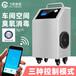 廣州飛歌廠消毒機幼兒園食品廠車間移動臭氧發生器3g5g殺菌