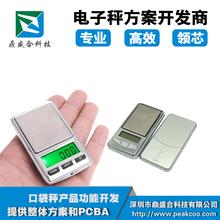 电子迷你秤单片机方案设计,深圳鼎盛合科技提供技术开发
