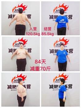 2019四川成都封闭式减肥训练营,懒人减肥法,不节食的减肥基地