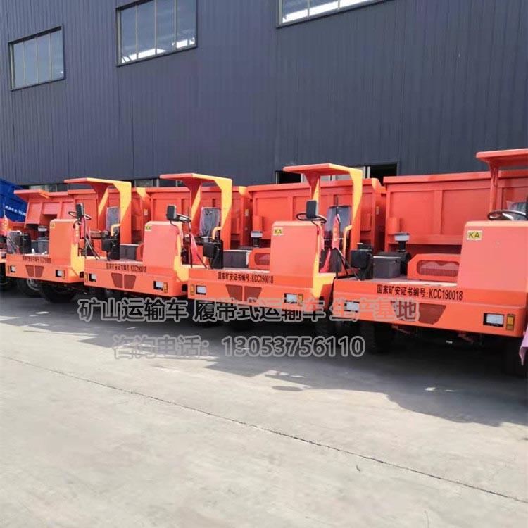 BJ-04矿用运输车8吨矿安标井下运输车