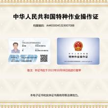 光明圳美附近有考电工证焊工证高空作业证培训复审换证