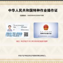 深圳附近有报名考电工焊工叉车高空作业培训复审换证学校