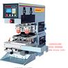 WINON荣龙双色印印机油盆式移印设备工厂供应印刷机