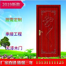 河北石家庄免漆门厂家专业生产PVC工程免漆门图片