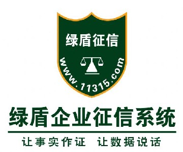 广州绿盾征信服务有限公司