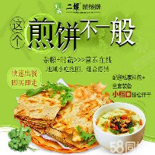 彭城二妮菜煎餅怎么加盟