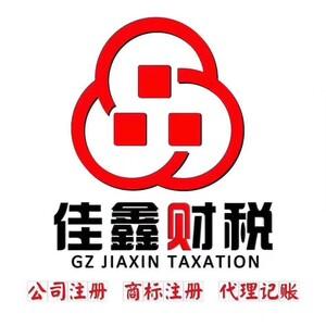 广州佳鑫财税信息咨询有限公司