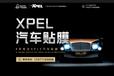 南宁外星人汽车贴膜-XPEL隐形车衣-质保十年-养护便捷