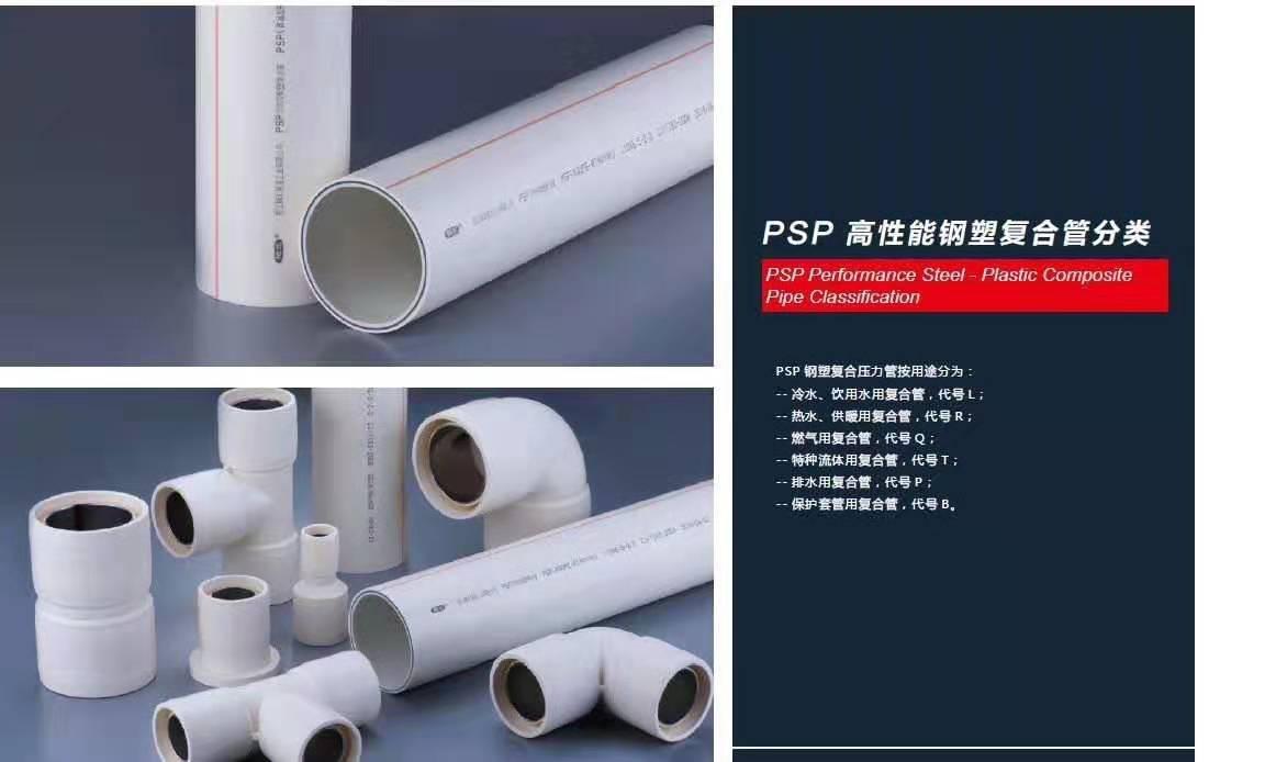 psp刚塑复合管厂家销售,行业性价比产品(e-psp钢塑复合管)。