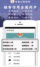 华为应用市场上线智巢公寓管理系统app啦长租公寓管理用智巢