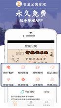 中国西部长租公寓管理软件-智巢公寓管理app在sogou搜狗应用市场上线啦