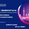 2020上海国际核技术应用展览会